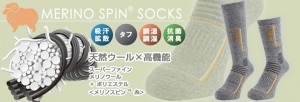 merinospin_socks_top_img2